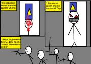 Комикс Шумахер  - 45 стр..png