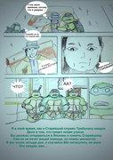 TMNT 2K3: Возвращение героев. Глава 1: Приключения начинаются снова. - оригинал7.jpg