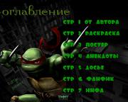 Turtle Power 1 - Оглавление.png