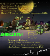 Turtle Power 1 - 4.png