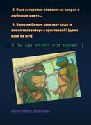 Turtle Power 1 - 6 (продолжение).png