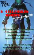 Turtle Power 1 - в новом номере.png