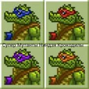 Супер Мутанты Ниндзя Крокодилы - 1467174345997.jpg