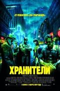 Фильм по комиксам. Кто круче? - kinopoisk.ru-Watchmen-950983.jpg