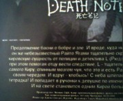 Death Note - 52b1758dba8b.jpg