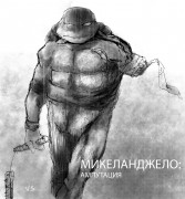 TMNT рисунки от viksnake - МАЙКИ.jpg