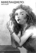 TMNT рисунки от viksnake - Эйприл.jpg