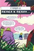 Любимые моменты из комиксов - 055_p15_m.jpg
