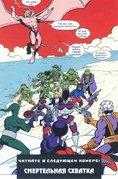 Любимые моменты из комиксов - 055_p28_m.jpg