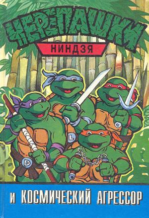 TMNT and Spaсe Aggressor (cover)