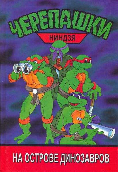 TMNT and Wizard of Green island