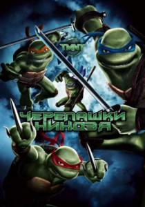 TMNT 2007 (poster) 2