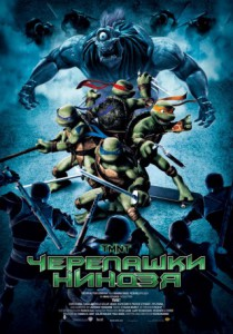 TMNT 2007 (poster) 1
